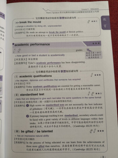 会让你在IELTS写作与口语考试中更像一个Native Speaker的纯正英式短语&英式句型1000条 晒单图