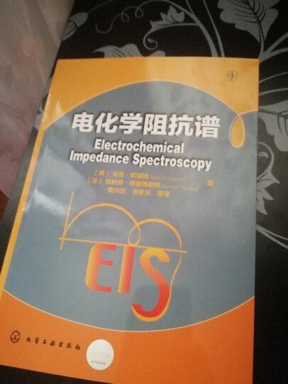 电化学阻抗谱 晒单图
