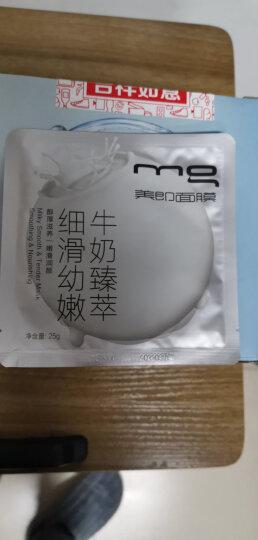 MG美即 牛奶臻萃细滑幼嫩面膜套装 30片(补水保湿 提亮肤色 牛奶蛋白 男女士护肤面膜贴) 晒单图