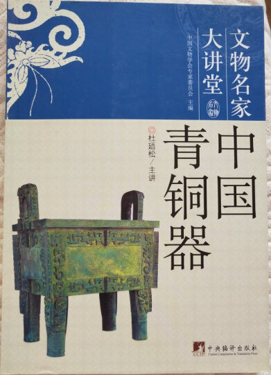 文物名家大讲堂:中国青铜器 晒单图