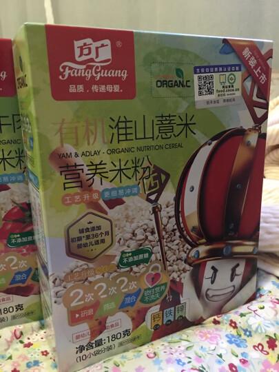方广 婴幼儿辅食 宝宝米糊 有机钙铁锌+蛋黄营养米粉 含多维营养180g (6-36个月婴幼儿适用) 晒单图