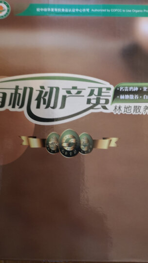 百年栗园 北京油鸡有机初产柴鸡蛋10枚/盒 鲜鸡蛋有机认证 晒单图