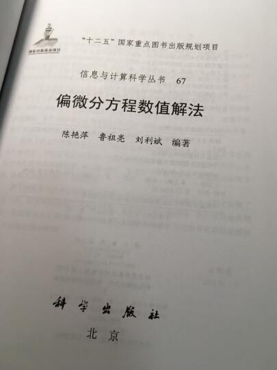 信息与计算科学丛书67:偏微分方程数值解法 晒单图