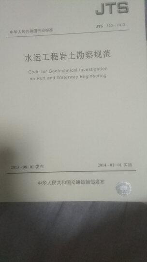 正版全新 JTS 133-2013水运工程岩土勘察规范 【注册岩土工程师考试规范】提供正规机打发票 晒单图