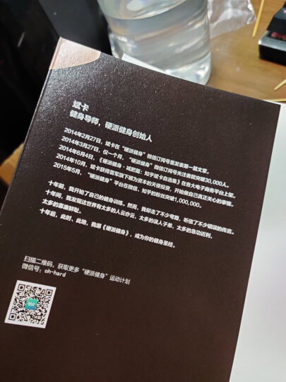 硬派健身+精准拉伸(京东套装共2册) 晒单图