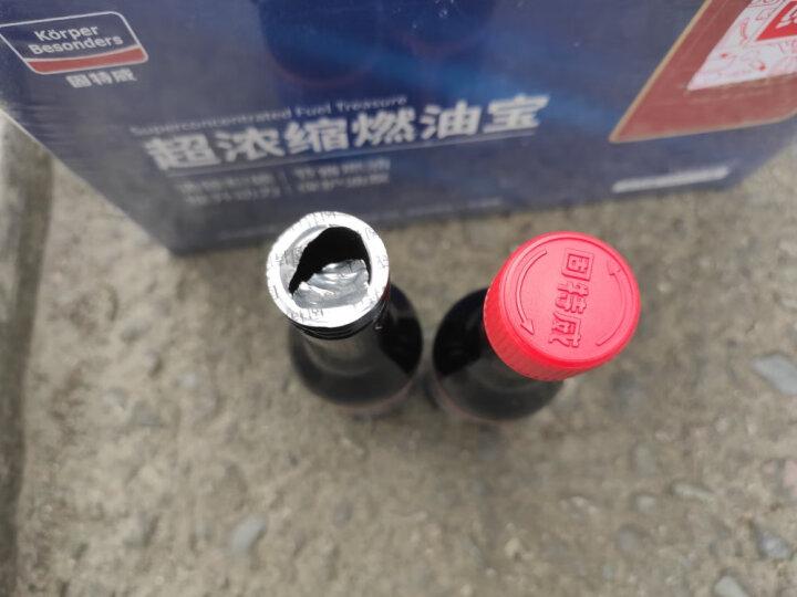 固特威 燃油宝 燃油添加剂 汽油添加剂 燃油宝除积碳清洗剂油路清洗剂提升动力节油宝12瓶装KB-8204 晒单图