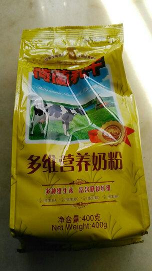 荷兰乳牛 多维营养奶粉400g 成人奶粉 袋装(新老包装随机发货) 晒单图