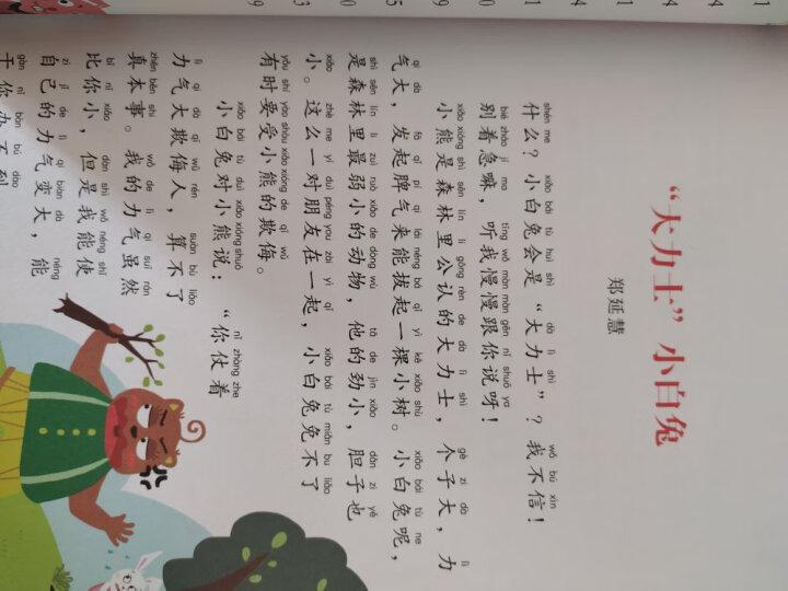 儿童国学经典诵读1:三字经+弟子规+百家姓+千字文+论语(套装共5册) 晒单图