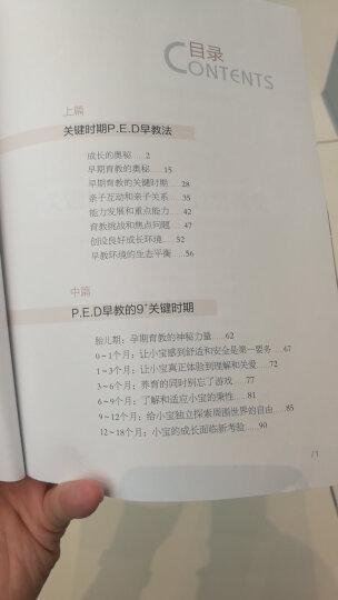 冯国强0-6岁身心智发展实用全典:婴幼儿关键期P.E.D早教法 晒单图