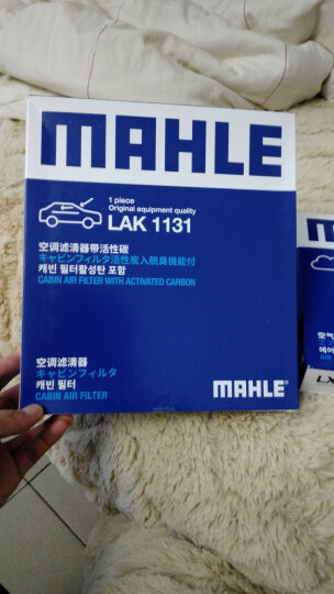马勒(MAHLE)空调滤清器LA521(老宝来(03-07年)/朗逸/改款朗逸/甲壳虫/朗行/朗境) 晒单图