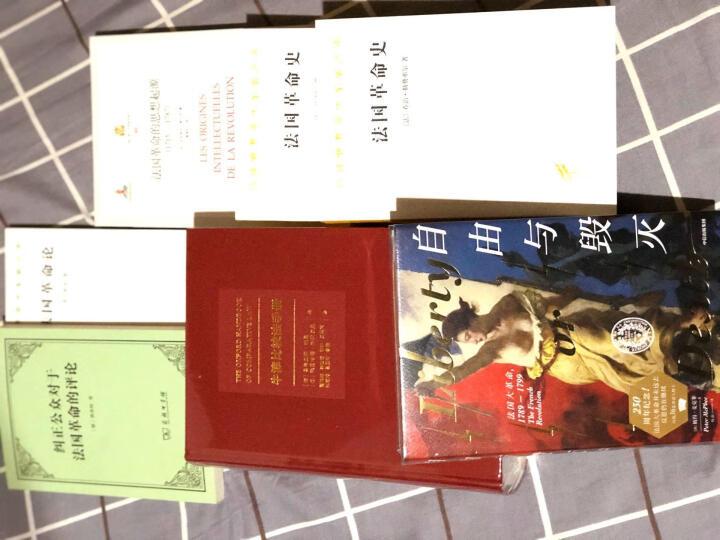 旧制度与大革命/汉译世界学术名著丛书 晒单图