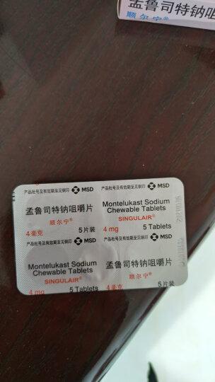 顺尔宁 孟鲁司特钠咀嚼片 5mg*5片 过敏性鼻炎,支气管哮喘 晒单图
