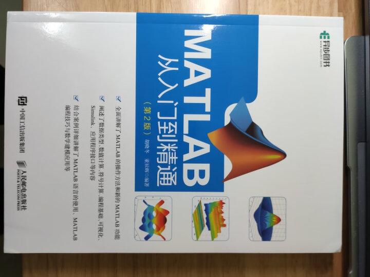 MATLAB智能算法超级学习手册 晒单图