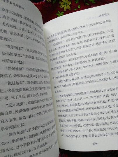 深入经藏·智慧如海:六祖坛经讲记 晒单图