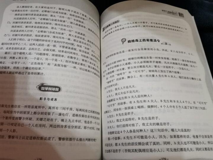 课本上读不到的数学故事 晒单图