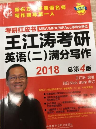 苹果英语考研红皮书:2018王江涛考研英语(二)满分写作 晒单图