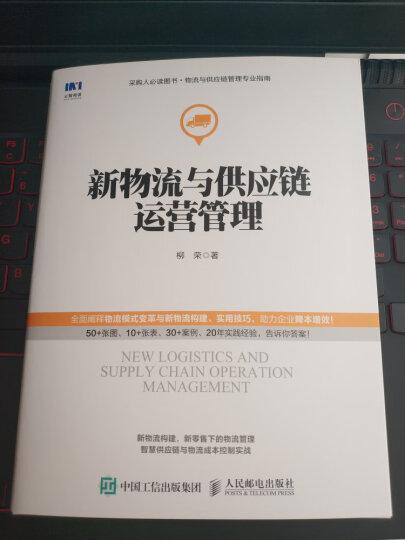 """新信息时代商业经济与管理译丛·精益供应链与物流管理/""""十二五""""国家重点图书出版规划项目 晒单图"""