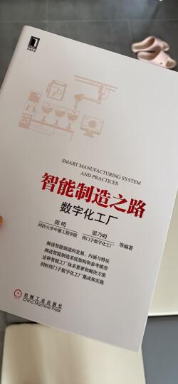 包邮 智能制造之路:数字化工厂 陈明梁乃明|5006776 晒单图