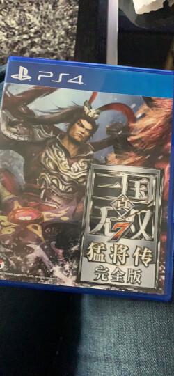 【PS4国行游戏】索尼 SONY 真·三国无双7 猛将传 完全版 晒单图
