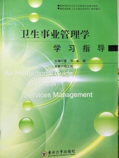 最新预防及公共卫生管理专业辅导教材:卫生事业管理学学习指导 晒单图