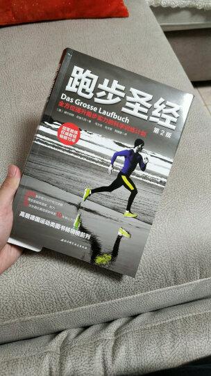【樊登推荐】跑步圣经 全方位提升跑步实力的科学训练计划 德国运动类畅销图书 晒单图