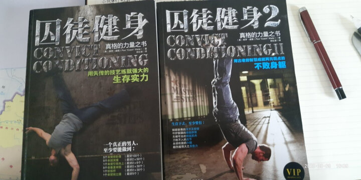 囚徒健身合集(套装共2册) 晒单图