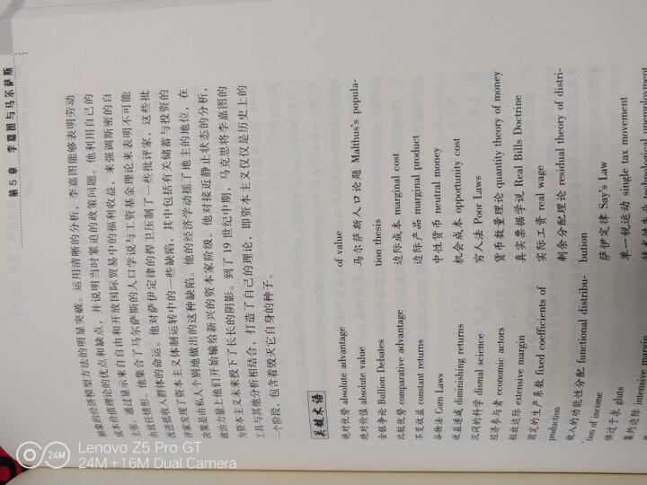 经济思想史(第四版) 晒单图