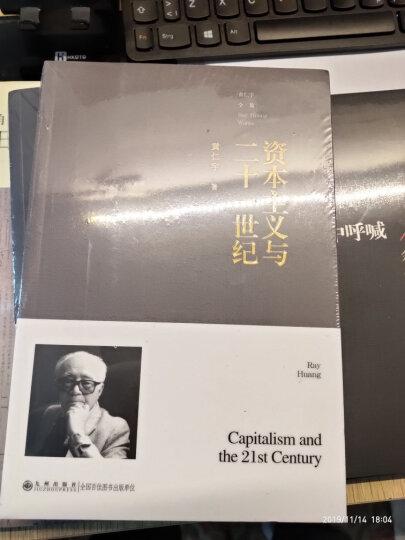 从大历史的角度读蒋介石日记(增订本) 晒单图