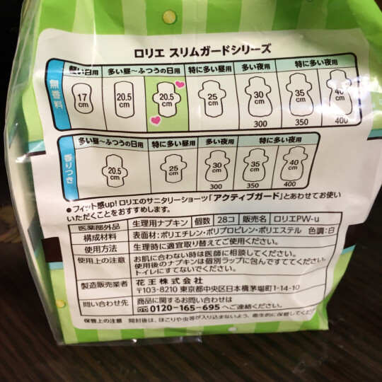 【日本原装进口】花王乐而雅(laurier)零触感特薄夜用进口卫生巾30cm15片(新老包装随机) 晒单图