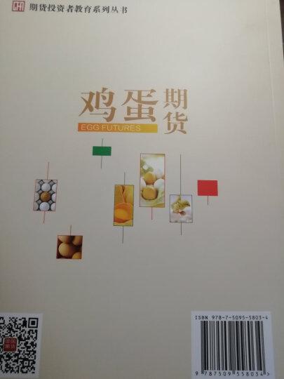 期货投资者教育系列丛书:鸡蛋期货 晒单图