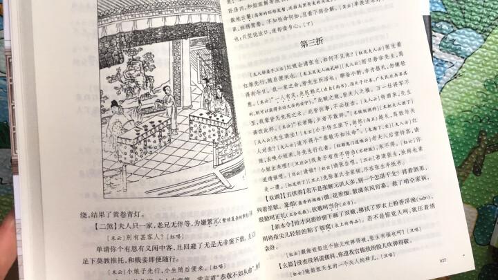 中国古典四大名剧(全本·无障碍阅读本) 晒单图
