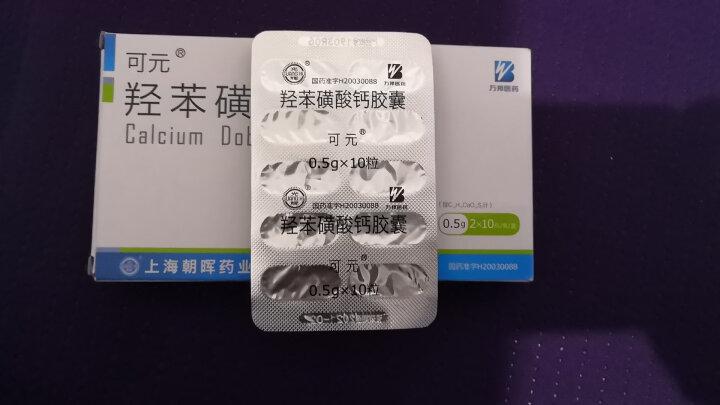 可元 羟苯磺酸钙胶囊 0.5G*20粒/盒 晒单图