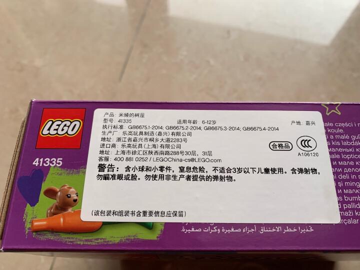 乐高(LEGO)积木 好朋友Friends米娅的树屋6-12岁 41335 儿童玩具 女孩 新年生日礼物 晒单图