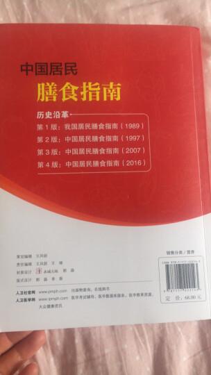 中国居民膳食指南(2016)  晒单图