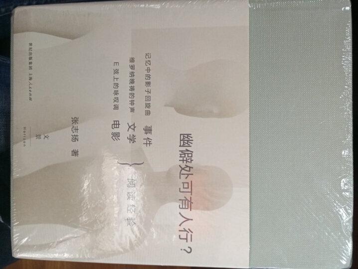 幽僻处可有人行?:事件·文学·电影阅读经验(套装共3册) 晒单图