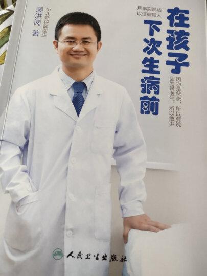 在孩子下次生病前(小儿外科裴医生)裴洪岗著 育儿家教 育儿百科  疾病预防 家庭保健 晒单图