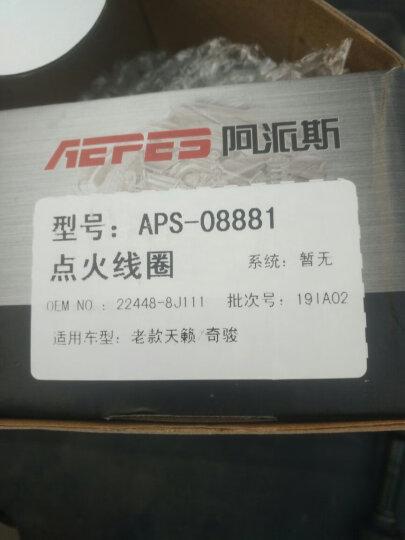 阿派斯日产车系点火线圈高压包适用于 新天籁2.0  (08-12年) 晒单图