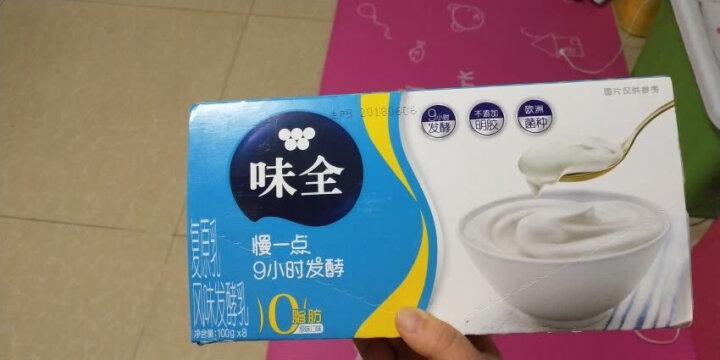 味全 慢一点 优酪乳 原味酸奶 100g*8 (新老包装 随机发货) 晒单图