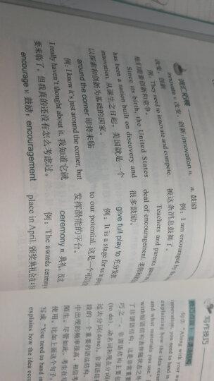 新东方:高考英语高分作文必备素材 晒单图