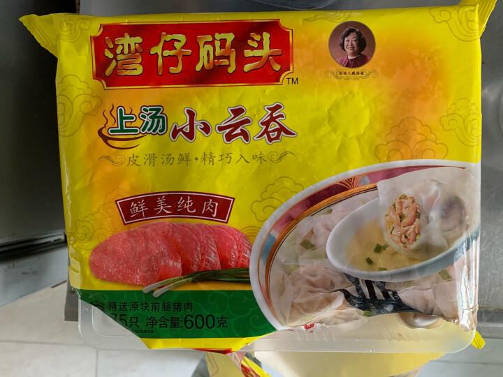 湾仔码头 上汤小云吞 香菇菜肉口味 600g 75只 早餐 火锅食材 晒单图
