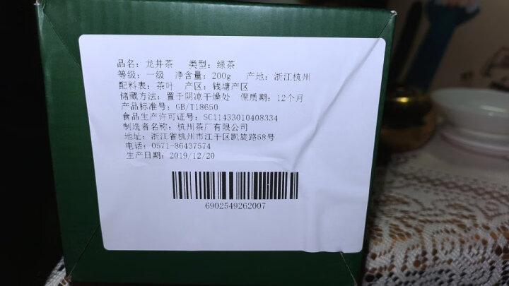 西湖牌 茶叶绿茶 雨前一级龙井茶春茶传统纸包 2020新茶上市200g 晒单图
