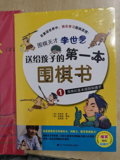 大师三人行:少儿国际象棋中级篇(套装上下册) 晒单图