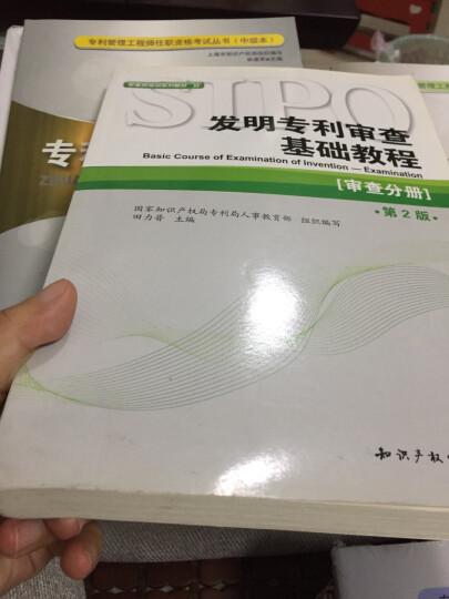 审查员培训系列教材·发明专利审查基础教程:审查分册(第2版) 晒单图