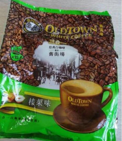 马来西亚进口旧街场 oldtown 白咖啡3合1进口速溶咖啡粉 榛果味600g 晒单图