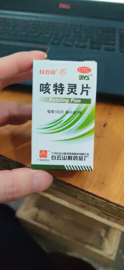 白云山 咳特灵片100s 薄膜衣 镇咳 祛痰 平喘 消炎 用于咳喘及慢性支气管炎咳嗽 晒单图