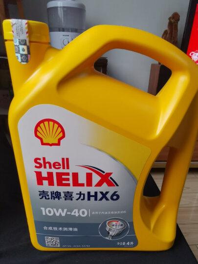 壳牌(Shell)黄喜力矿物质机油 Helix HX5 10W-40 SN级 4L 汽车用品 晒单图