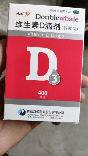 双鲸 悦而 维生素D滴剂 30粒 (141818) 5盒装 晒单图