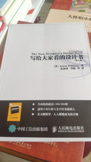 设计的细节:日本经典设计透析  晒单图