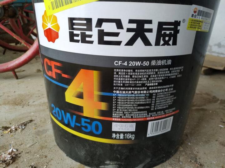昆仑天威 柴油机油 20W-50 CI-4 16KG装 汽车大小保养 晒单图