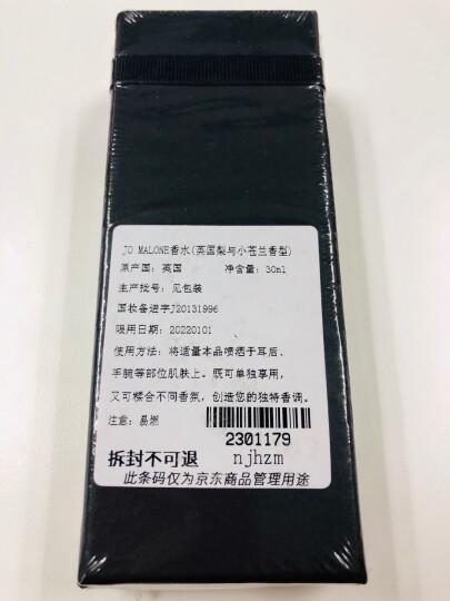 祖玛珑(jomalone)黑莓与月桂叶古龙淡香水30ml(果香型  淡香水 古龙水) 晒单图